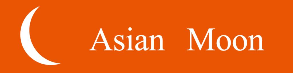 アジアンムーン